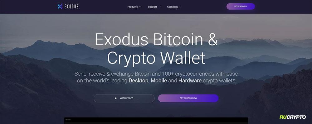 Биткоин кошелек Exodus