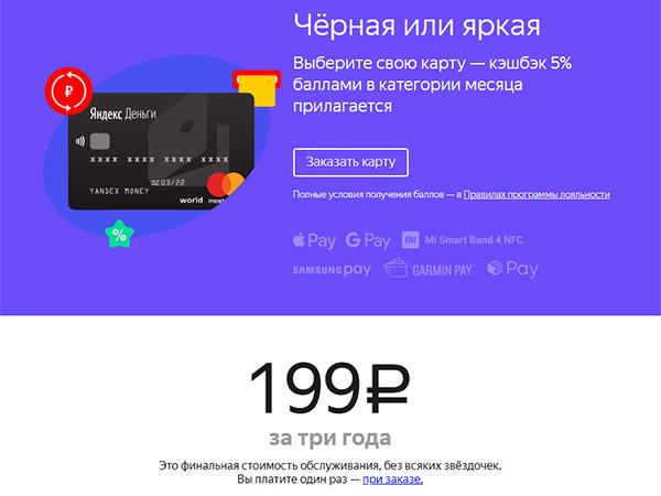 Заказать карту Яндекс.Деньги за 199 рублей