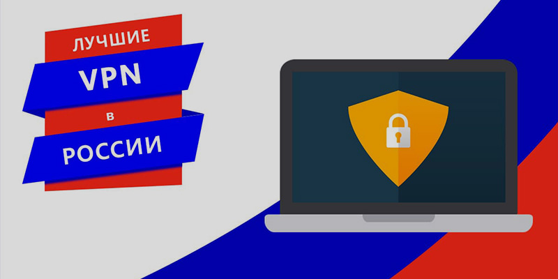 Лучшие VPN в 2021 году. Рейтинг ТОП-3 ВПН России и СНГ