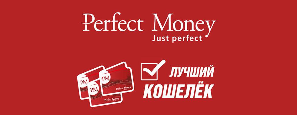 Perfect Money вход в личный кабинет, регистрация на сайте perfectmoney.is