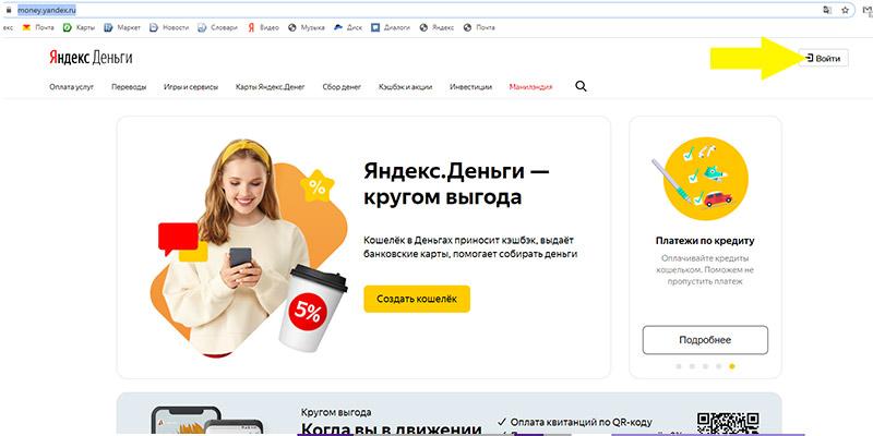 Яндекс.Деньги вход в личный кабинет