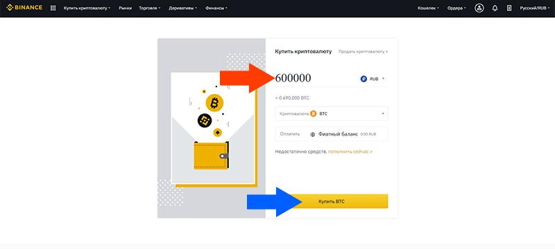 как перевести криптовалюту в фиат на Binance
