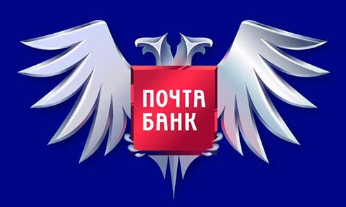 Процентная ставка 2019 в Почта Банк по кредитам, вкладам и ипотеке