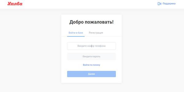 Войти в личный кабинет Халва Совкомбанк