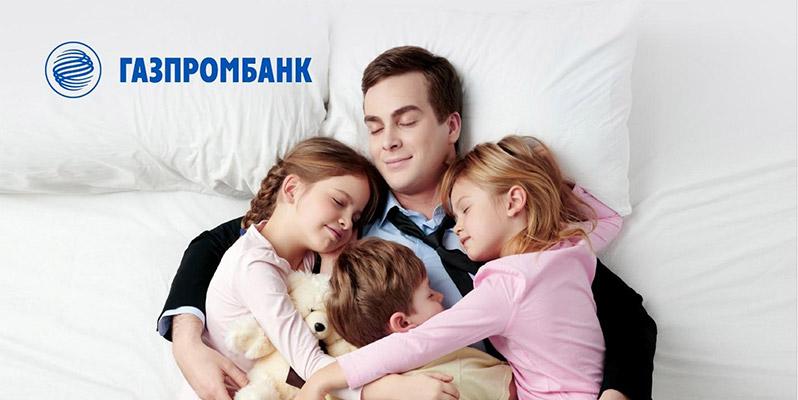 Процентная ставка по ипотеке от Газпромбанка
