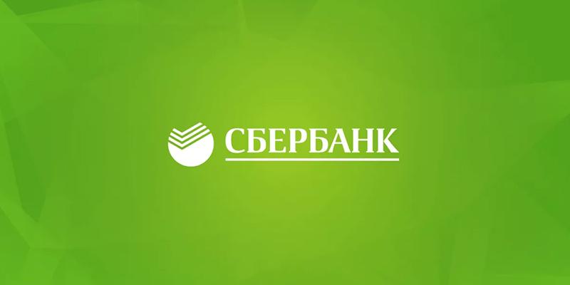 Процентная ставка Сбербанк 2020 по ипотеке, кредитам и вкладам
