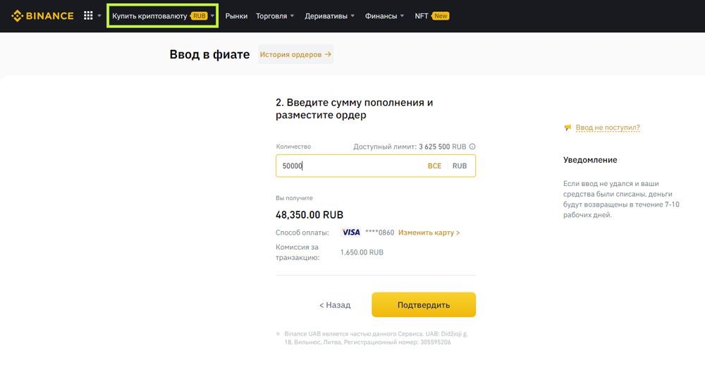 Купить криптовалюту за рубли