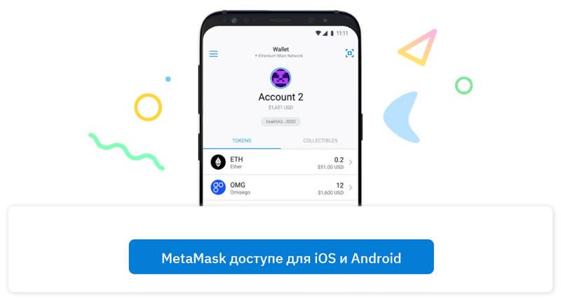 Приложение MetaMask для смартфона