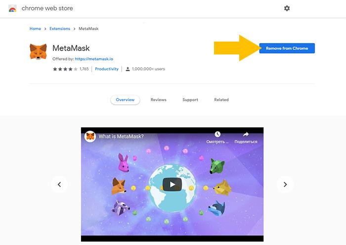 MetaMask расширение в Chrome