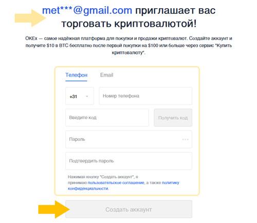 Okex регистрация