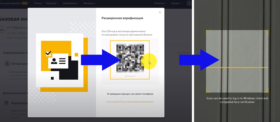 QR reader Binance