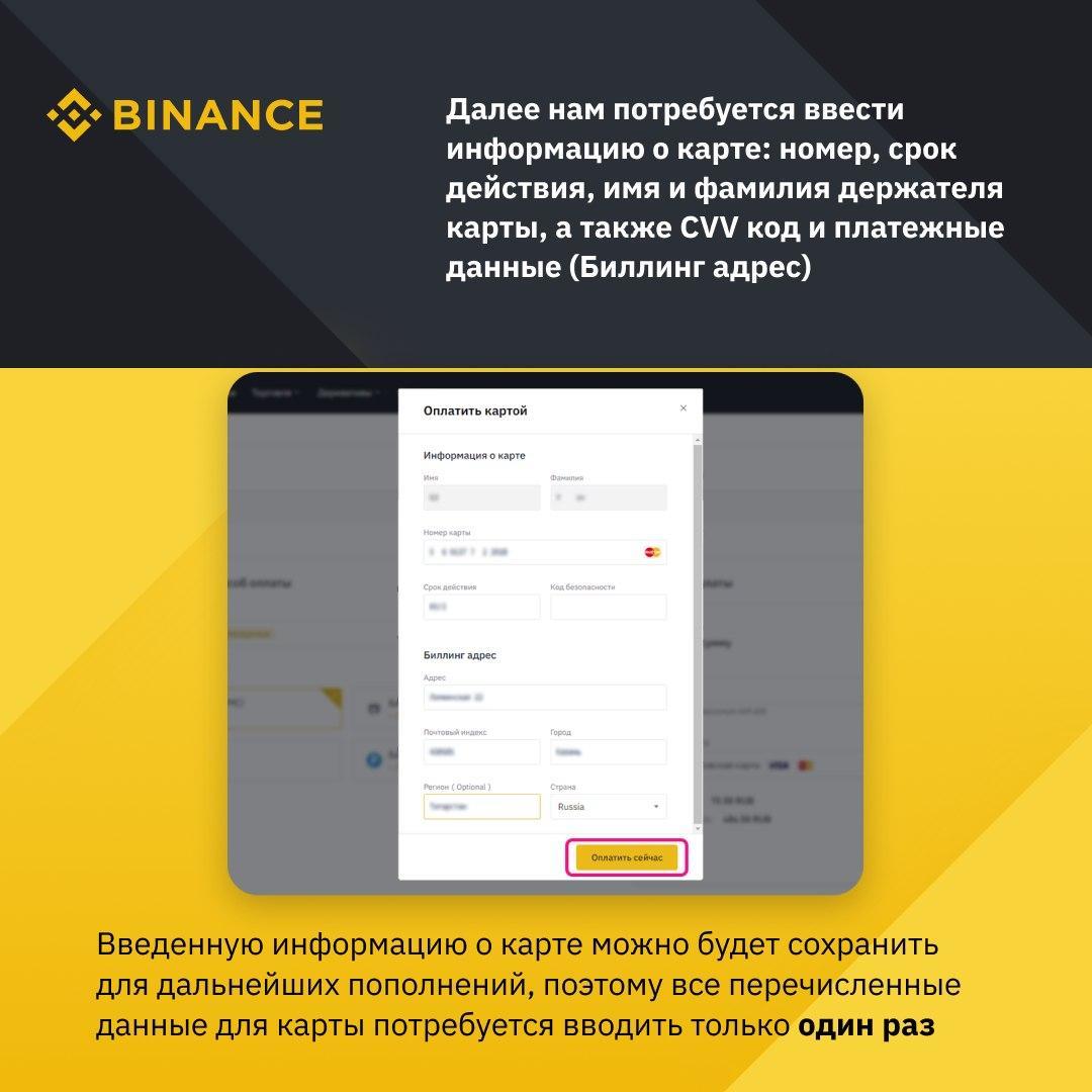 Покупка криптовалюты с карты в Binance
