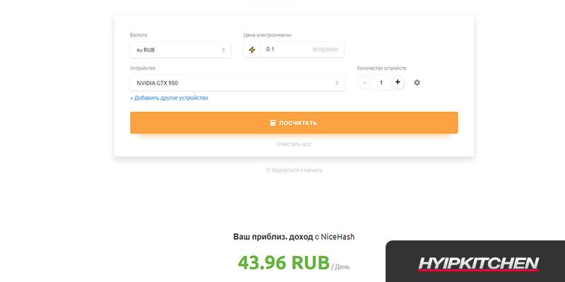 майнинг криптовалюты NiseHash