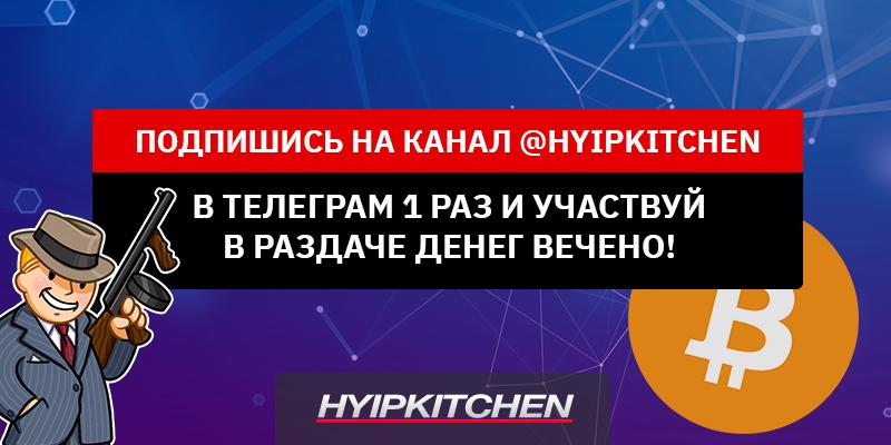 Конкурс в Telegram канале HYIPKITCHEN: «Подписался раз — Участвуешь вечной раздаче денег!»