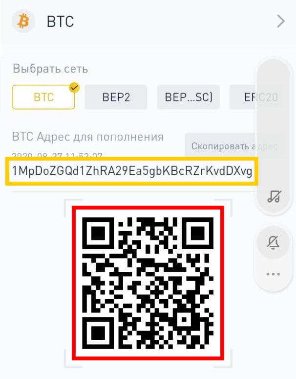 Биткоин адрес для пополнения счета