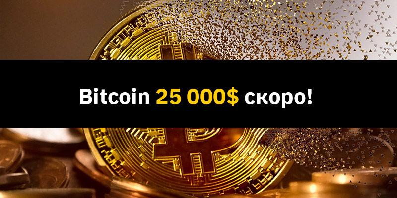 Биткоин по 20000$ уже в ближайшее время. Bitcoin по 25000$ до конца 2020