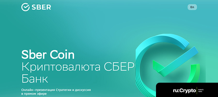 Sbercoin криптовалюта от Сбербанка — Стейблкоин Сберкоин