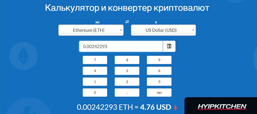 Калькулятор доходности майнинга криптовалют 2021