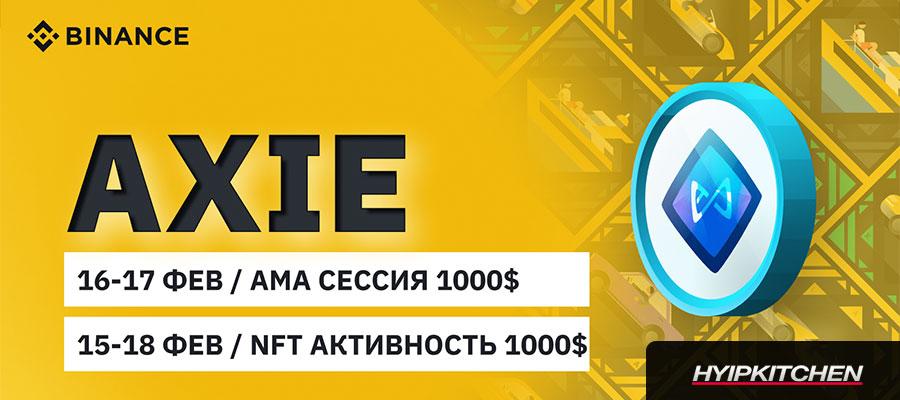 Акция Axie (AXS) и биржи Binance — Раздача 1000$ и другие призы