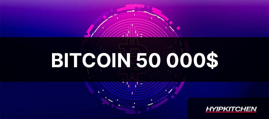 Биткоин по 50000$ уже в ближайшее время. Bitcoin по 250000$ до конца 2021