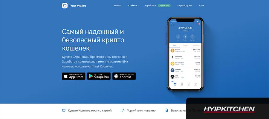 Кошелек криптовалют TrustWallet 2021