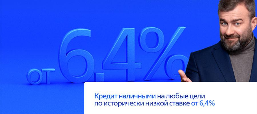 ВТБ потребительский кредит — Процентная ставка по кредитам в 2021 году