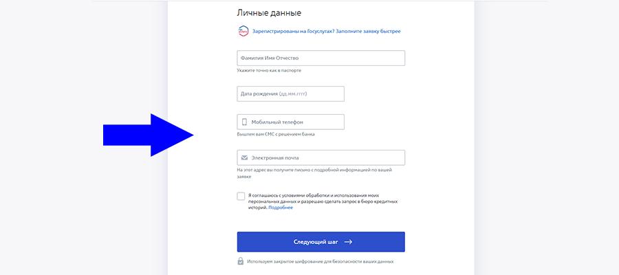 Заявка на кредит ВТБ 2021