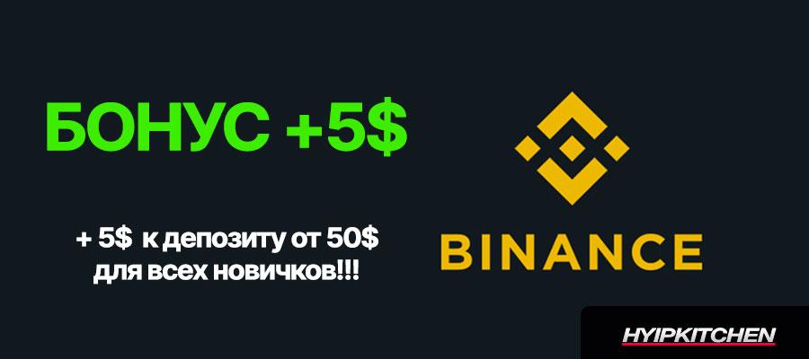 Бонус Binance 5$ всем новичкам — Регистрируйся у нас🎁