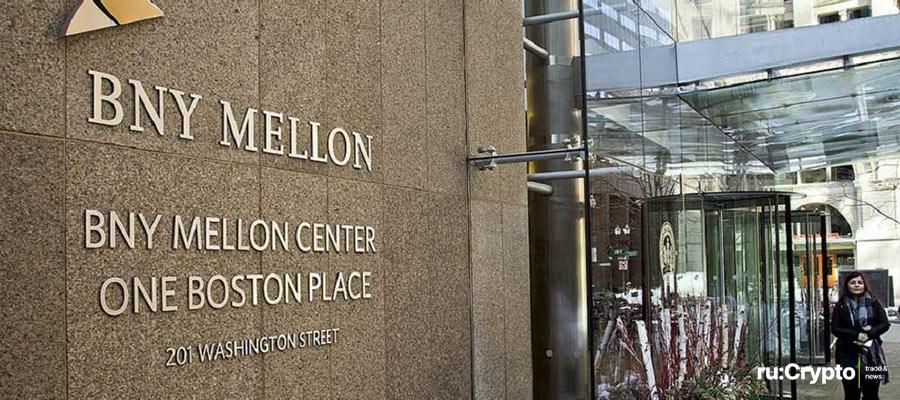 Bank of New York Mellon ценит Биткоин наравне с золотом