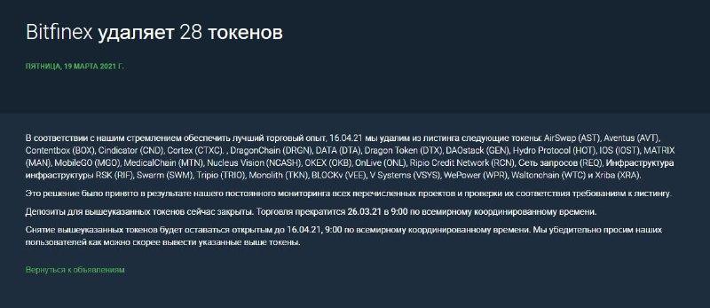 Bitfinex делист 28 токенов