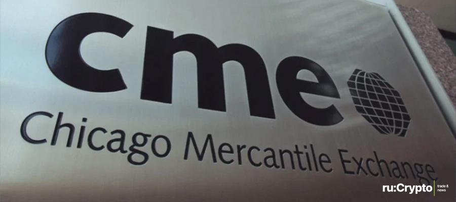 CME запускает микро фьючерсы на биткоин в мае 2021