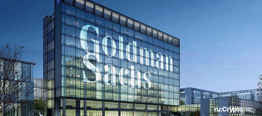 Goldman Sachs подал заявление в SEC об одобрении ETF фонда с Биткоином