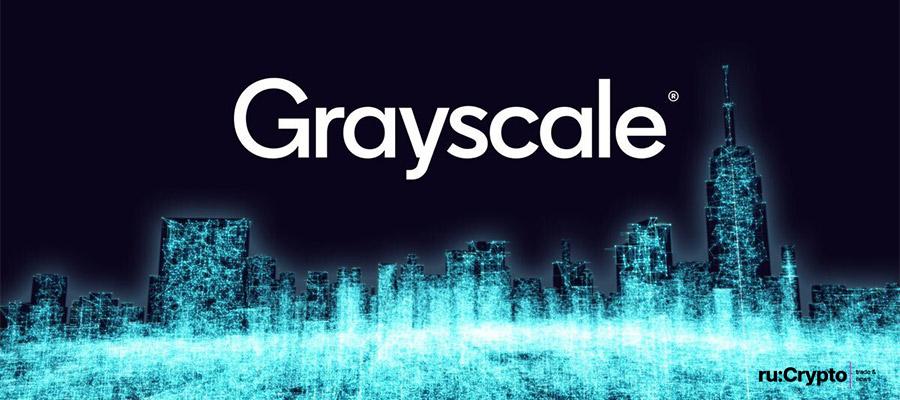Grayscale приобрела криптовалюты на 3,1 млрд долларов, за прошедшие выходные