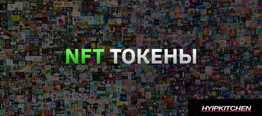 В какие NFT токены инвестировать в 2021 году — Самые перспективные NFT токены
