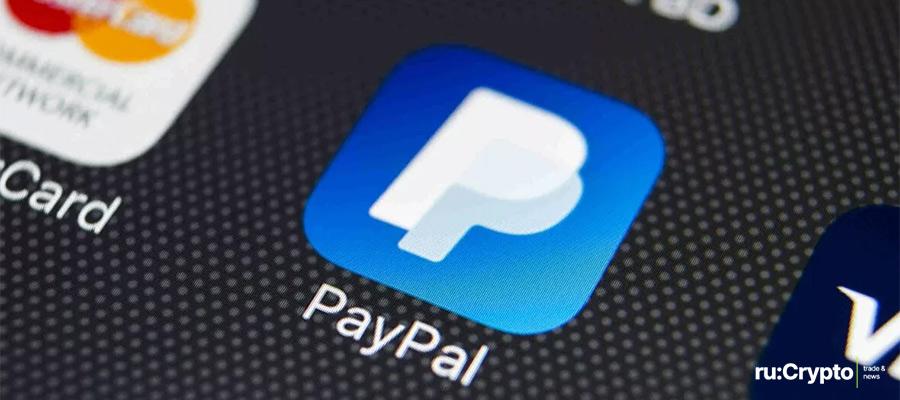 PayPal добавил Биткоин и криптовалюты как способ оплаты для жителей США