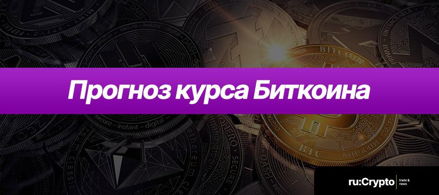 Прогноз курса Биткоина и криптовалют на 21 марта 2021 года