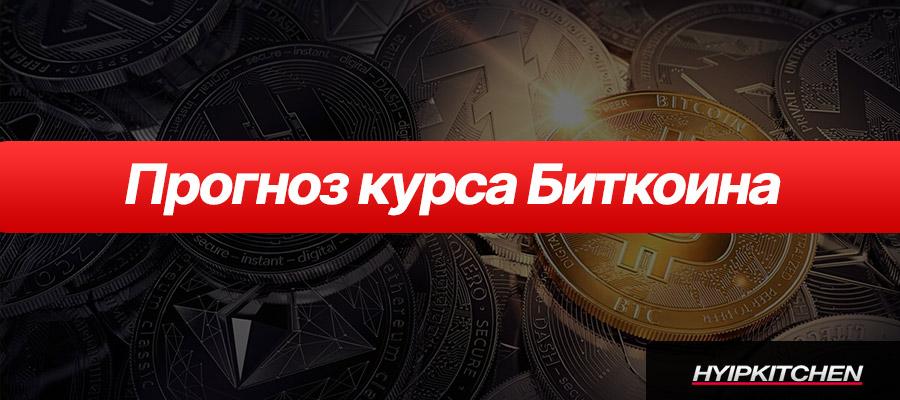 Прогноз курса Биткоина и криптовалют на 20 марта 2021 года