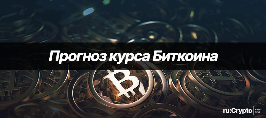 Прогноз курса Биткоина и криптовалют на 23 марта 2021 года