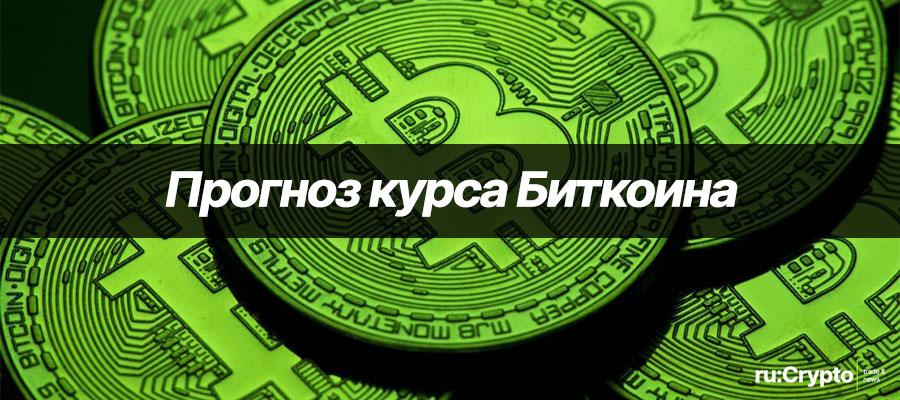 Прогноз курса Биткоина на неделю с 12 по 18 апреля — Время Bitcoin по 65 000$
