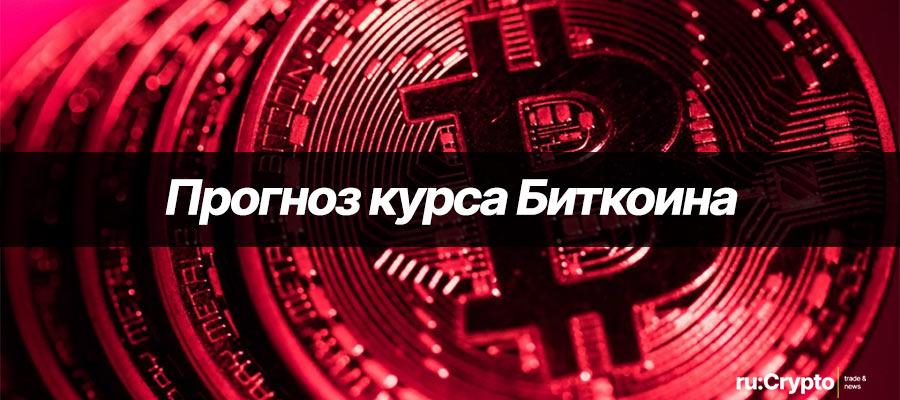 Прогноз курса Биткоина на неделю до конца апреля 2021 — Падение Bitcoin до 40 000$