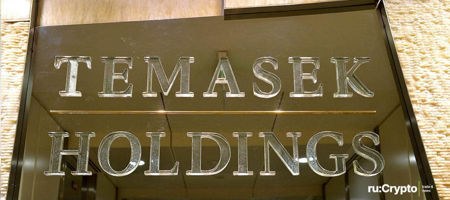 Фонд Temasek с активами более 306 млрд $покупает биткоин ещё с 2018 года