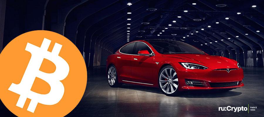 Tesla добавила поддержку платежей в биткоинах и BTC в течение дня вырос до $57 000!