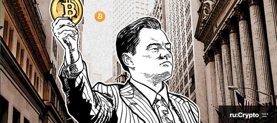 Джордан Белфорт «Волк с Уолл-Стрит» считает что Биткоин вырастет до 100 000$