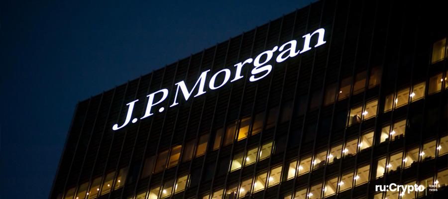 JPMorgan прогнозирует курс Биткоина по 130 000 $