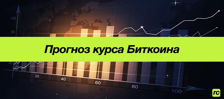 Прогноз курса Биткоина на неделю с 24 по 30 мая 2021