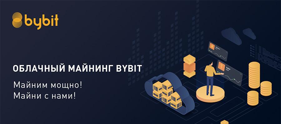 Биржа Bybit запускает облачный майнинг ETH