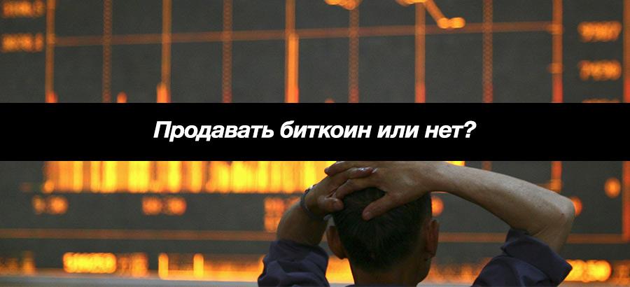 Стоит-ли продавать Биткоин сейчас — Продавать криптовалюту или нет?