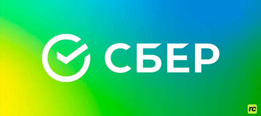 Конференция СБЕР (SmartDev Sber Bank 20 мая 2021) — А не представит-ли СБЕР Банк криптовалюту и Сберкоин