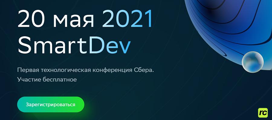 Smartdev Sberbank 20.05.21