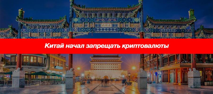 Китай начал запрещать финансовым организация и платежным системам работу с криптовалютой